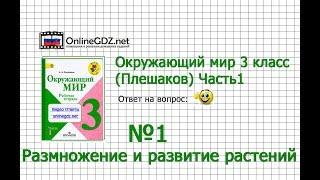 Задание 1 Размножение и развитие растений - Окружающий мир 3 класс (Плешаков А.А.) 1 часть