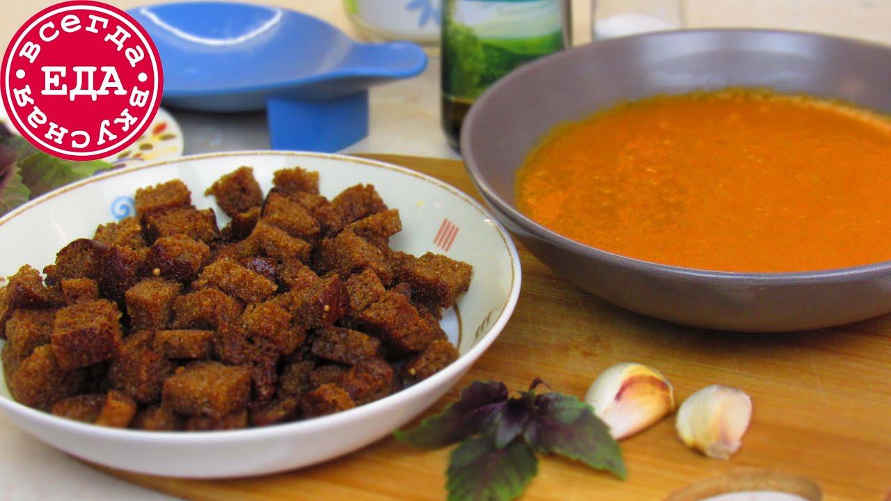 Томатный суп. Чесночные сухарики
