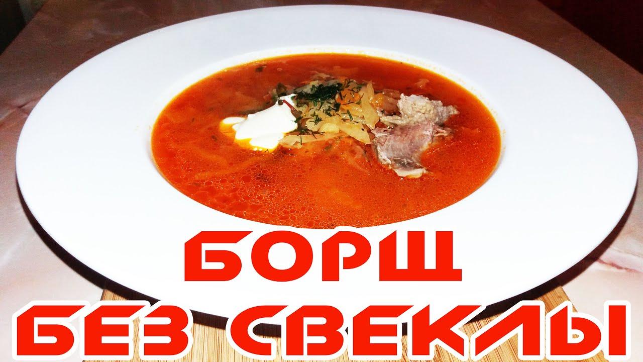 суп из свеклы без капусты рецепт с фото