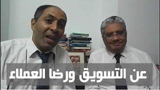 التسويق ورضا العملاء في تسجيل لبث مباشر - د. إيهاب مسلم