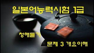 07 일본어능력시험 1급 ㅣ청해듣기 -문제3 (스크립트…