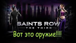 saints Row 3  Вот это оружие!!!!  Часть 3