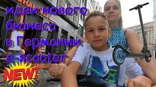 E-SCOOTER - новинки бизнеса в Германии, scooter на прокат через апп в телефоне - влог