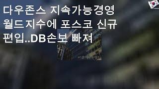 다우존스 지속가능경영 월드지수에 포스코 신규 편입..D…