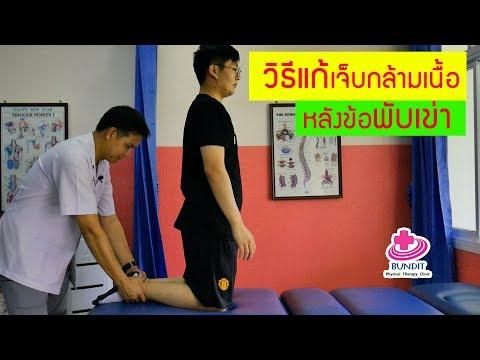 สอนวิธีแก้ปวดกล้ามเนื้อหลังข้อพับเข่า Hamstring
