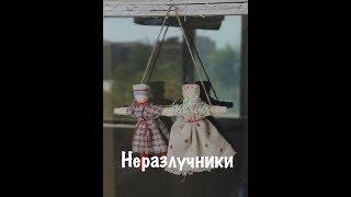 Свадебные куклы Неразлучники