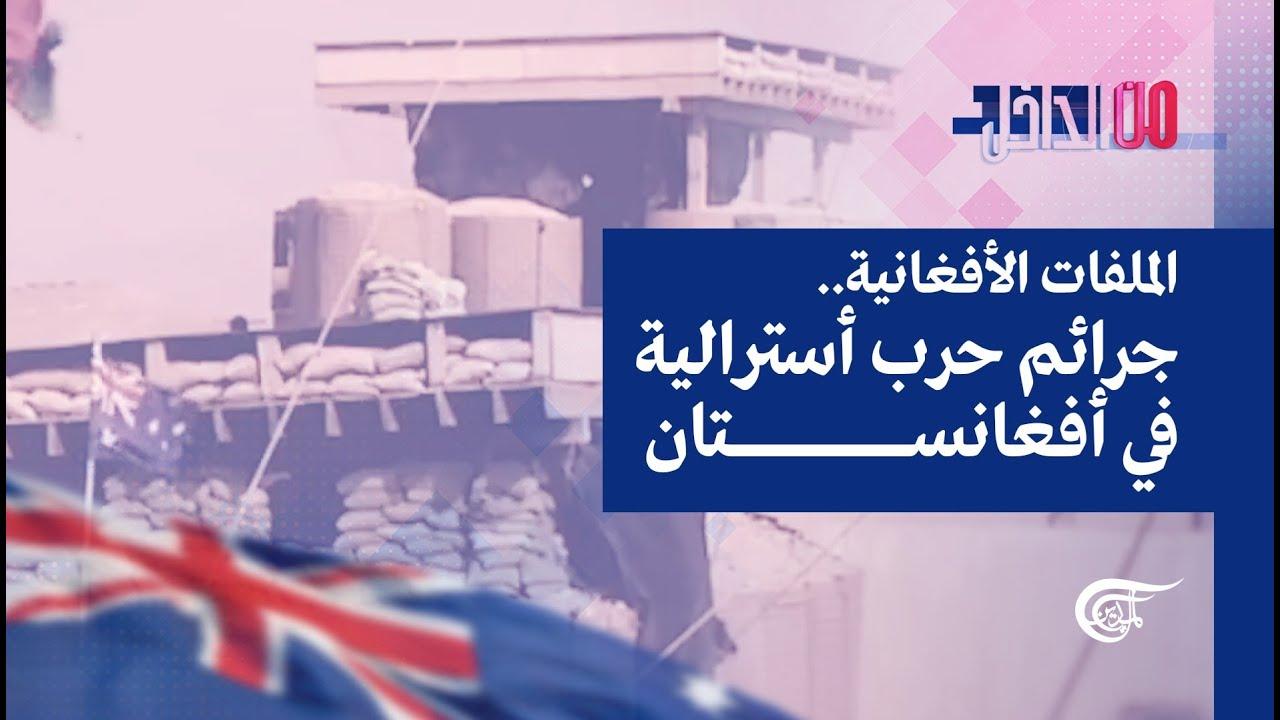 من الداخل | الملفات الأفغانية.. جرائم حرب أسترالية في أفغانستان | 2021-04-11  - 20:58-2021 / 4 / 11