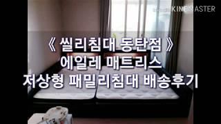 씰리sealy침대동탄점_에일레 슈퍼싱글+퀸, 저상형 패…