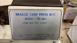 점자명함 인쇄기(천공식)