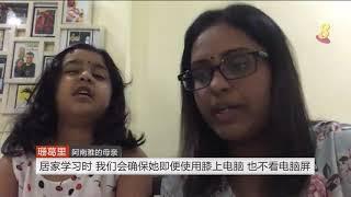 【冠状病毒19】医生:采取预防措施 避免孩子患上近视