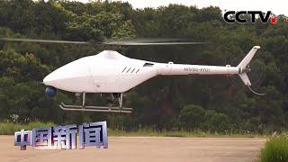 [中国新闻] 中国首个高原型无人直升机成功首飞 | CCTV中文国际