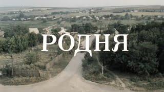 Фильм Родня, 1981г., Лучшие моменты и музыка