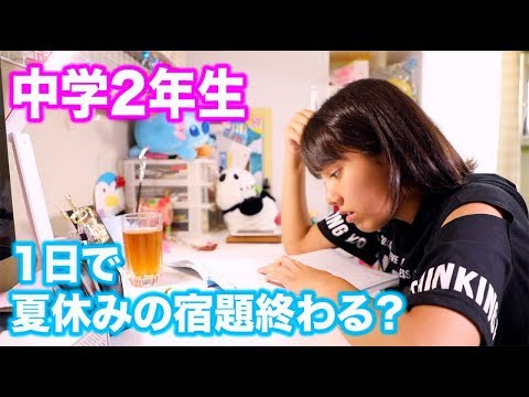 中学2年生の夏休みの宿題1日で終わる?頑張るぞー!!!