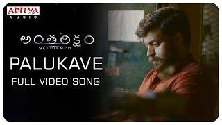 Palukave Full Song || Antariksham 9000 KMPH Songs || Varun Tej, Lavanya Tripathi