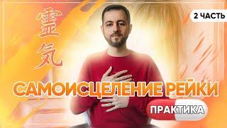 СЕАНС РЕЙКИ: Продолжение (16+)