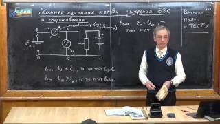 Урок 267. Компенсационные методы измерения ЭДС и сопротивления