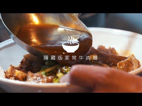 尋找美食記憶原點-當外國人遇到牛肉麵