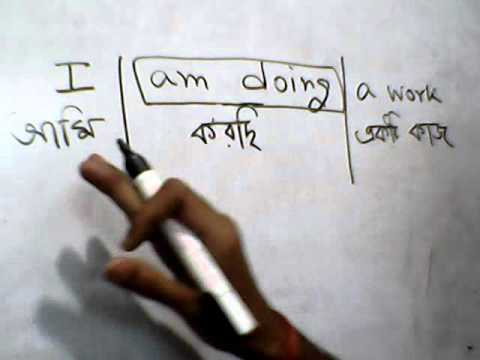 Learning Bengali from English 1