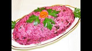 Салат из свёклы. Пикантный и очень приятный!