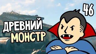 Fallout 4 Прохождение На Русском 46 ДРЕВНИЙ МОНСТР