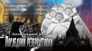 Последний резерв ставки | http://podolskcinema.pro/blog | Документальный фильм