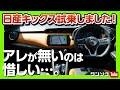 【アレが無いのが残念】日産キックス試乗!e-POWERの走りは良い! | NISSAN KICKS 2020