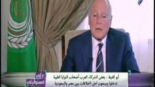 فيديو.. أبو الغيط: حالة العتب بين السعودية ومصر ستنزوي