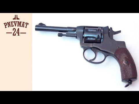 Охолощенный СХП револьвер Наган СО-959, 9x19
