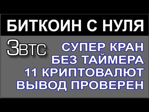 Супер мультивалютный кран. 11 криптовалют. Без таймера и лимитов. Вывод проверен в 2018 году.