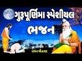 Download GURUPURNIMA SPECIAL BHAJAN - GURU MAHIMA || GURUJI NI MALA - HEMANT CHAUHAN MP3 song and Music Video