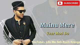 Yaar Mod Do Song Guru Randhawa || Whatsapp Status || Yaar Mod Do Song Status || Guru Randhawa,