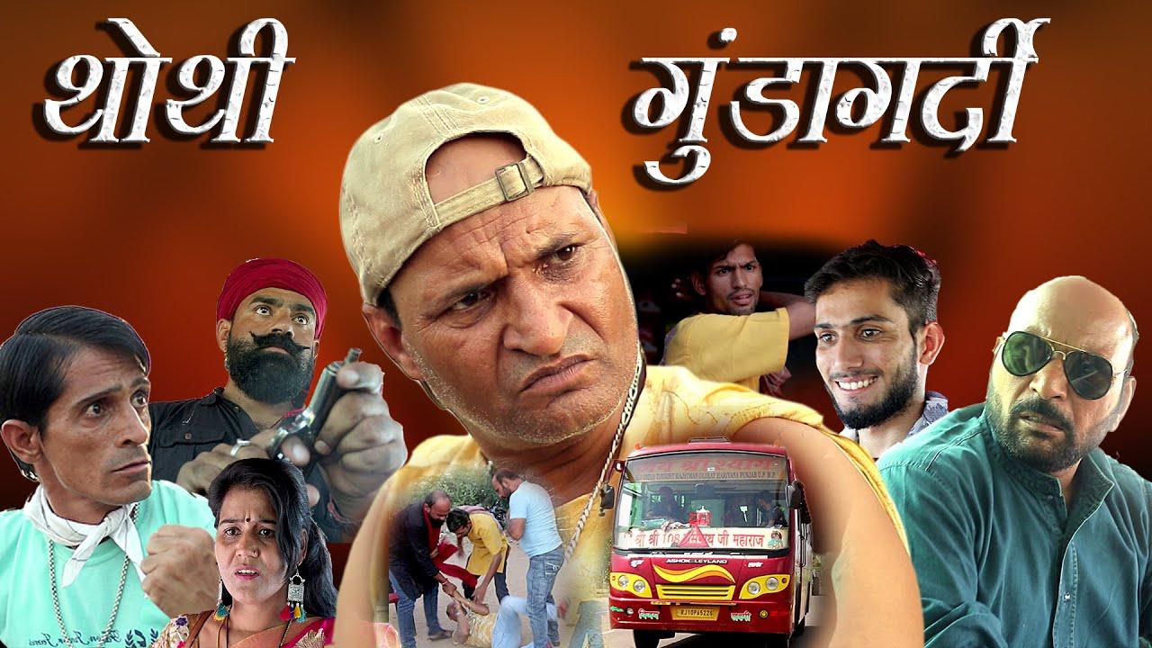 थोथी गुंडागर्दी  Rajashthani Haryanvi Comedy Murari Ki Kocktail
