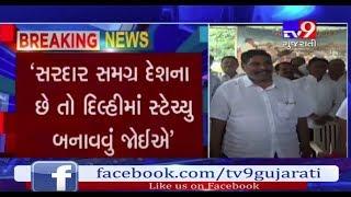 Bharuch: Statue of Unity will lead to the destruction of Adivasi community says BTP MLA Chotu Vasava