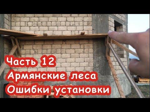 Монтаж крыши своими руками. Часть 12. Армянские леса. Ошибки установки.