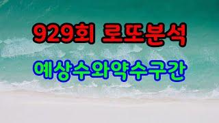 ♥929회 로또 예상수.약수♥