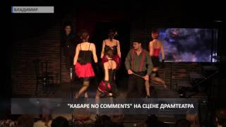 Bu drama-yilda Cabaret hamda 2017 02 22 HD Premer