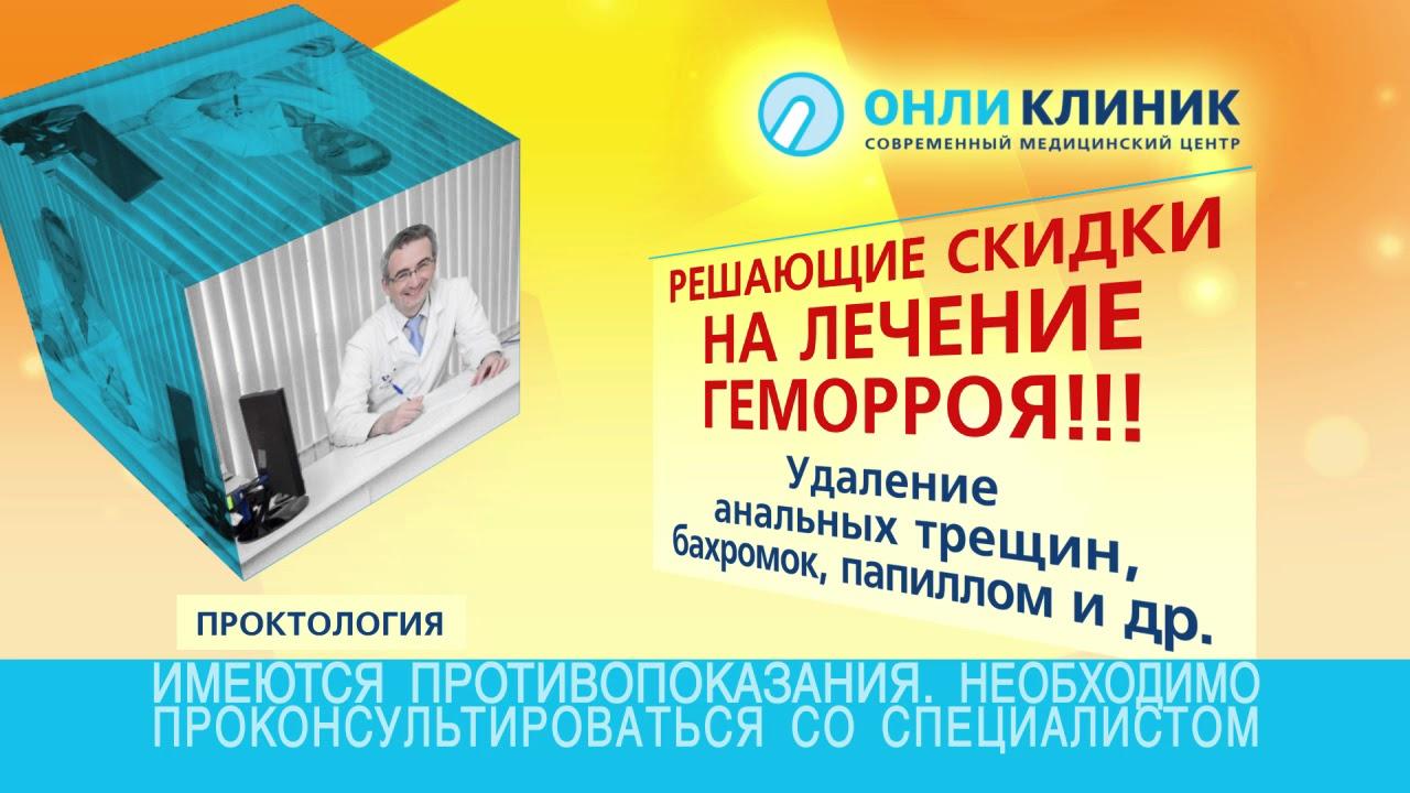 Будь здоров клиника лечение геморроя