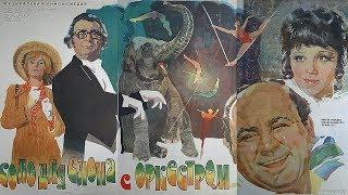 Соло для слона с оркестром 1 серия (комедия, реж. Олдржих Липский ,1975 г.)