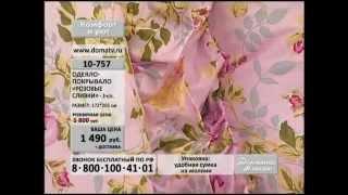 Одеяло-покрывало и подушки(, 2012-05-05T05:53:45.000Z)