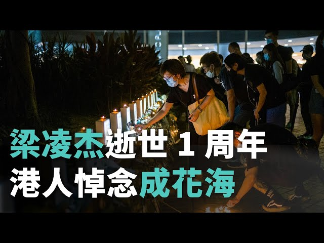 反送中首位犧牲者忌日 港人悼念成花海《這樣看中國》