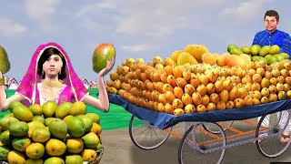 आम वाले की सफलता ।। mango walla hindi comedy video for kids ...by kids story