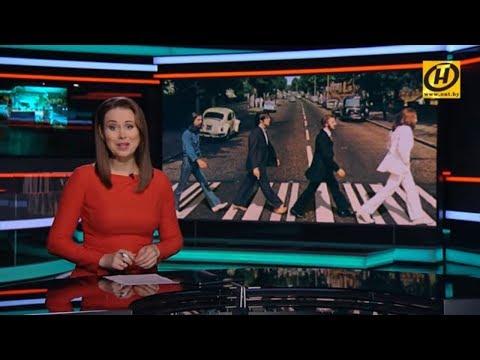 Субботний выпуск: Рекорд холода в Беларуси, Tetris Challenge от ОНТ, «Abbey Road» в Минске