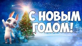 С Новым Годом! #3 Новогоднее креативное поздравление от #ZOOBE #Зайки Домашней Хозяйки