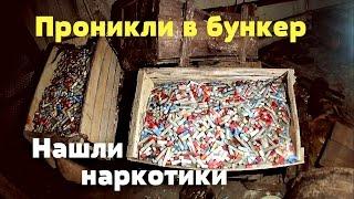 Проникли в бункер | Хранилище с наркотиками | Сталкинг | Дигерство