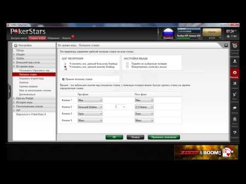 Настройка клиента PokerStars