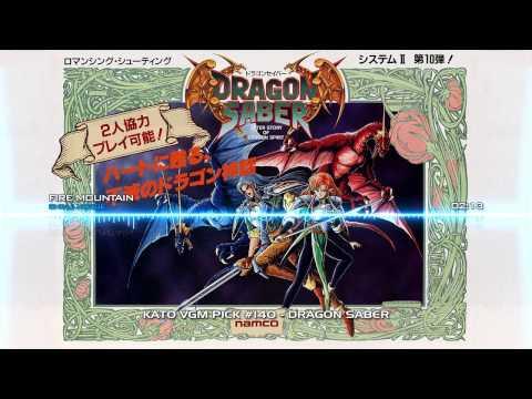 Kato VGM Pick #140: Dragon Saber - Fire Mountain (Stage 2)