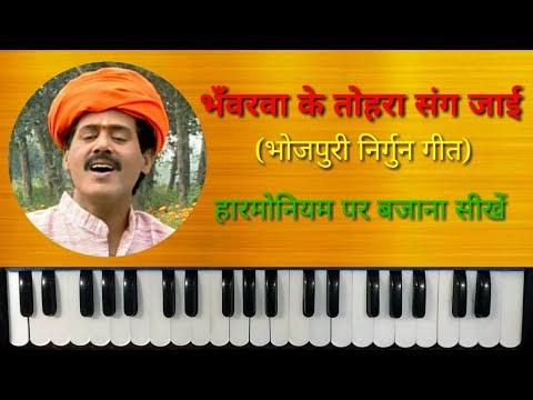 Bhawarwa Ke Tohra Sang Jaai on Harmonium | Piano | Casio | Madan Rai Nirgun | Bharat Sharma Nirgun