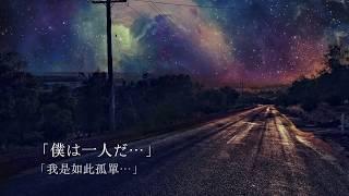 【歌ってみた】 Aimer - ポラリス (中文歌詞)