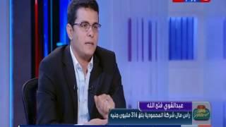 يوم_بيوم| يواصل فتح ملف الفساد في إدارة أملاك الأوقاف مع المحاسب عبد القوي فتح الله مساعد