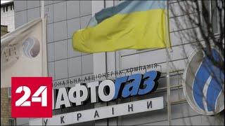 "Украина сдается! ""Нафтогаз"" назвал условие отказа от иска к ""Газпрому"". 60 минут от 10.01.19"